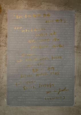 《要約、意訳、翻訳、誤爆あるいは詩作》/2015/420×210/インクジェットプリントにインク
