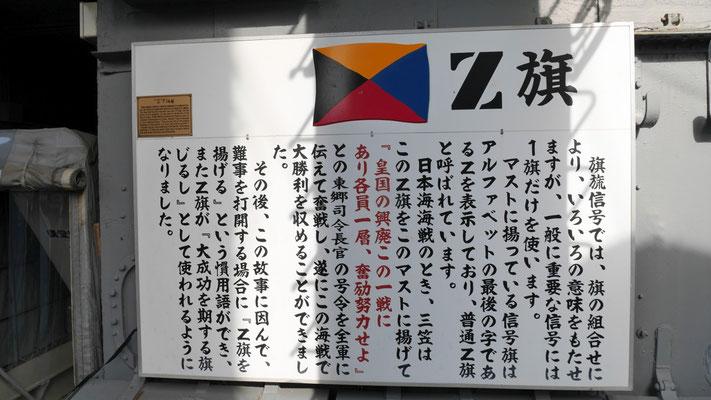 Z旗の由来はこちら。