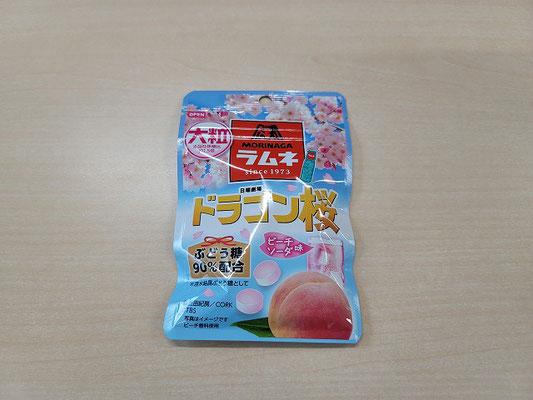 ドラゴン桜ラムネ