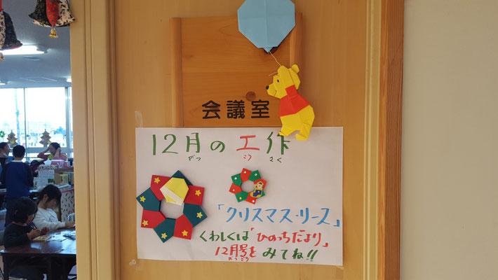 日野市立平山小学校の「ひのっち」(市の援助を受けて、無償で子供たちを放課後預かる活動です)がご協力してくれました。