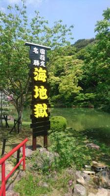 大分県海地獄1(九州工場)