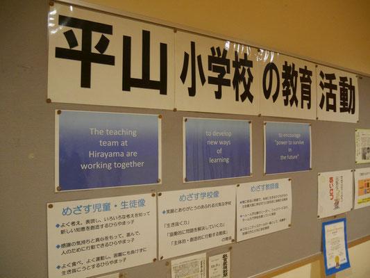 平山小学校は、Microsoftや東芝、シャープなどとも連携し、ICTを利用した先進的な教育にも取り組んでいます。