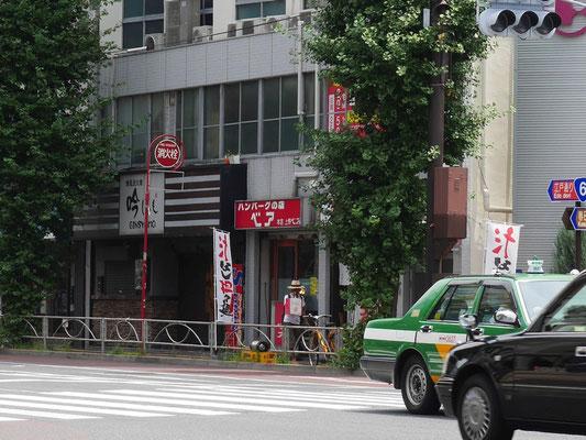 お店は、厩橋交差点の北側、隅田川側にあります。