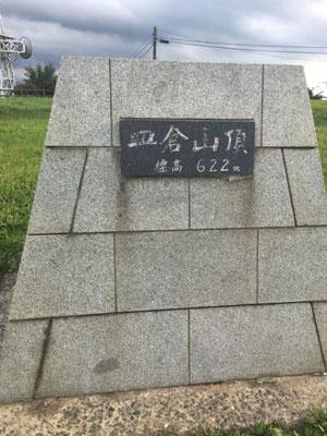 皿倉山山頂。