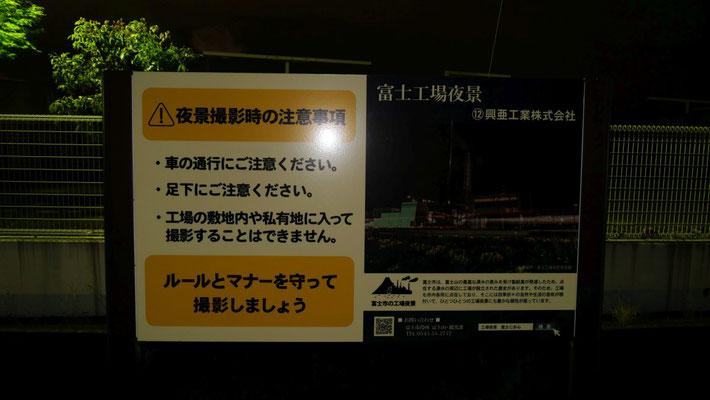 工場夜景の撮影スポットには、このような注意書きがある場所もありましした。