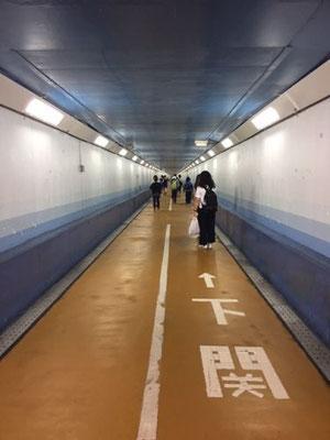 人道トンネルの内部。法的には、国道2号線の歩道の扱いです。歩行者の他、自転車、原付きバイクも通ることができますが、自転車やバイクは押し歩きしなければなりません。