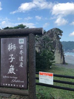 世界遺産 獅子岩 三重県熊野市(春日井工場)