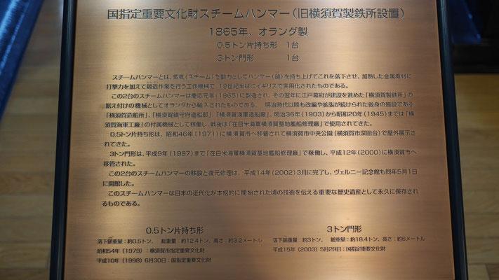 重要文化財でもあるスチームハンマーの詳細は説明はこちらをご参照されたし。