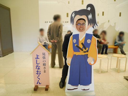 徳川美術館の顔ハメ看板で楽しそうな松本。