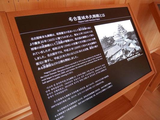 本丸御殿復元は、名古屋市民の願いでもあった。