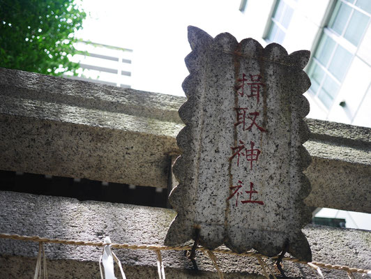 蔵前橋通り近くにある揖取神社。