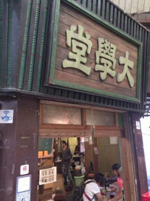 「大学堂」は、北九州大学のゼミが中心となって運営している店舗です。