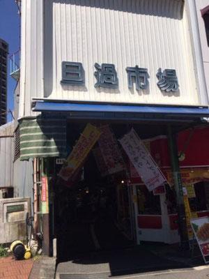 北九州に行った際には、ぜひ旦過市場を訪れてください。楽しいですよ!