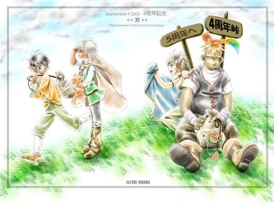 峠道:サイト4周年記念