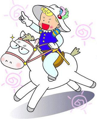 午年年賀:白馬の王子