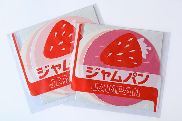 レトロなパン袋に入ったジャムパンの色をイメージしたジャムパンカラーレターセット
