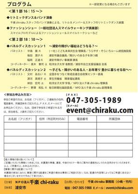 2018年12月7日千楽chi-rakuフォーラム「浦安の地域共生福祉を考える」裏面申込書