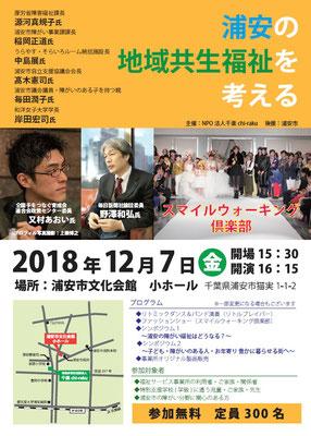 2018年12月7日千楽chi-rakuフォーラム「浦安の地域共生福祉を考える」