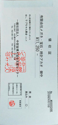 2016年4月 ¥11,250