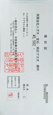 2014年5月 ¥5,582