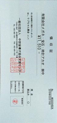 2018年3月   ¥11,510