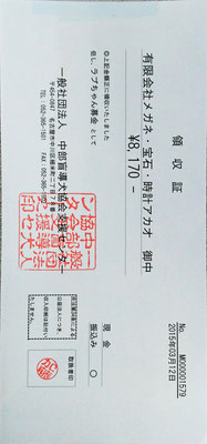 2015年3月 ¥8,170