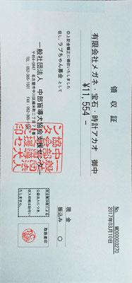2017年3月 ¥11,554