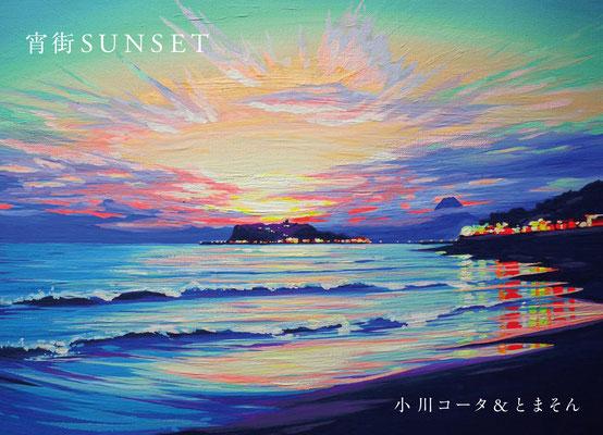 小川コータ&とまそん/宵街SUNSET