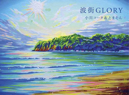 小川コータ&とまそん/波街GLORY