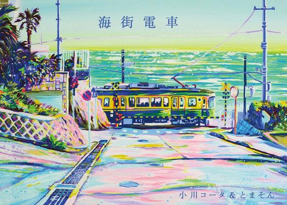小川コータ&とまそん/海街電車