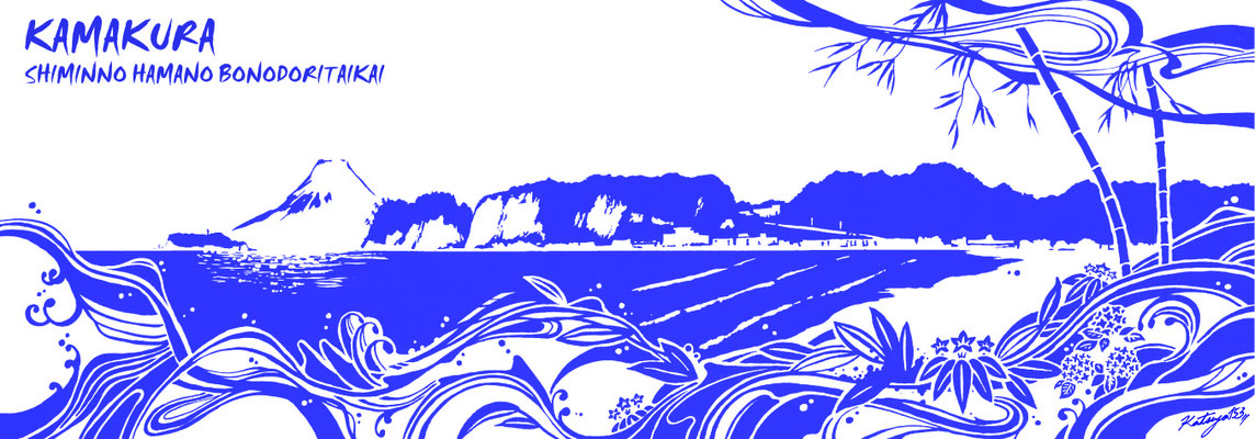 鎌倉市民の浜の盆踊り大会ノベルティ手ぬぐい