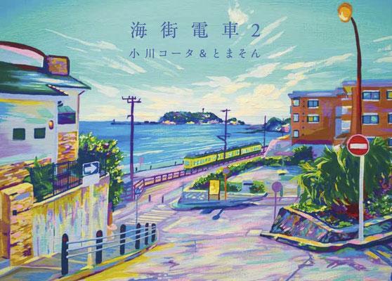 小川コータ&とまそん/海街電車2
