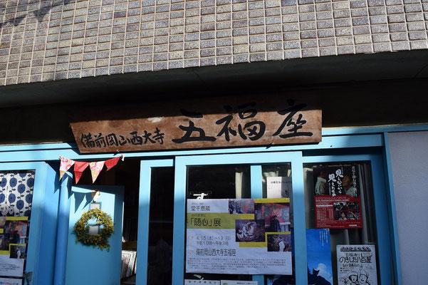 【西大寺の町並みシリーズ(その22)】五福座さん。昔はどのように営業されていたかはまだ聞いてませんが、お芝居とかできる空間があります。
