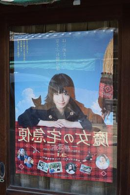【西大寺の町並みシリーズ(その17)】西大寺の観音院近くはこちら「魔女の宅急便」のロケ地でもありますよ。