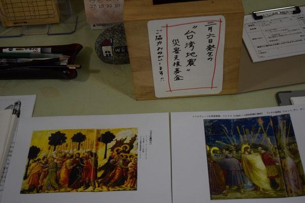 受付で配布された絵画は礼拝メッセージで語られるユダの裏切りetc.