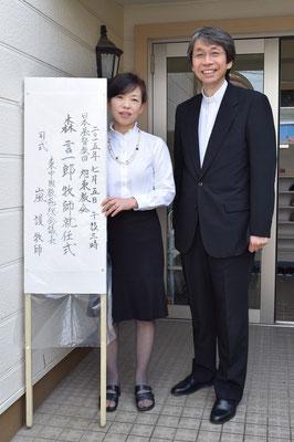 2015年7月の最初の日曜日、森言一郎牧師の就任式当日。玄関前に立てられた就任式の案内版と森牧師夫妻