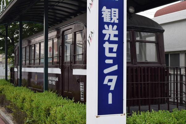 【西大寺の町並みシリーズ(その25)】観光センター看板とキハ7号ですが、観光センターが意味する所は?今はバスの発着所というかバスセンターなので、敢行もここからという意味あいかしら。