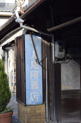 【西大寺の町並みシリーズ(その30)】陶器屋さんは現在営まれていないかも知れませんが、昭和を感じさせてくれる町並みです。