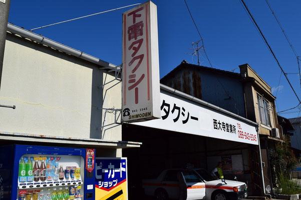 【西大寺の町並みシリーズ(その52 )】2015年11月3日文化の日・西大寺らしいタクシー屋さんと言えばこちら。下電タクシーさん。青空と見事にマッチ。