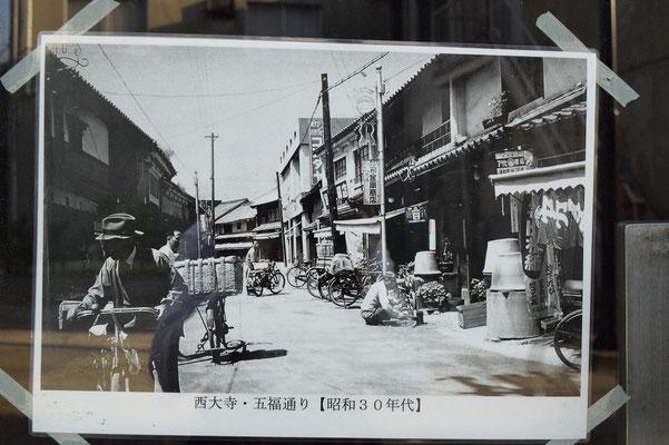 【西大寺の町並みシーズ(その9-2 )】昭和30年代の五福町の写真です。何かの仕入れに自転車でやって来た皆さんの様子が写ってます。