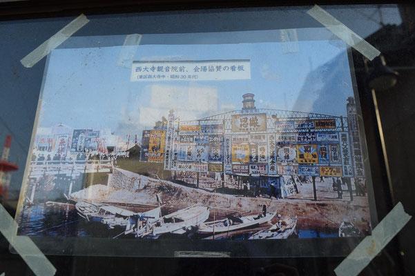 【西大寺の町並みシーズ(その9-3 )】昭和30年代、観音院前のカラー写真。看板がたくさん写ってますね。地元の方たちにとってはアレコレを思い出させてくれる一枚かも。