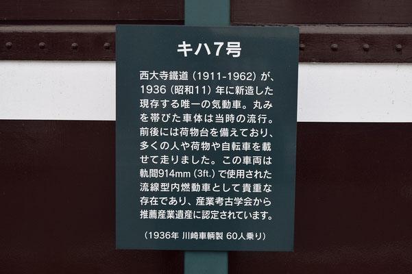 【西大寺の町並みシリーズ(その26)】列車の説明案内版はこれ。キハ7号です。普通の市電よりもひとまわり以上小さい。可愛らしい大きさで、これで、岡山の後楽園までいけたのです。それ以上先に乗り入れなかった理由は、観光客目当てではなく、目の前の旭川を渡る鉄道橋を建設できなかったためのようですよ。いかがでしょう。