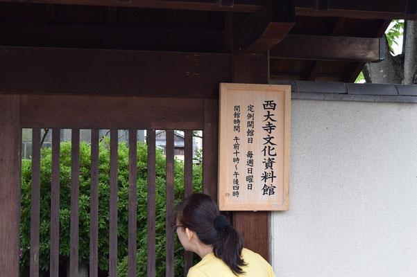 【西大寺の町並みシリーズ(その15)】ようやく玄関まで辿り着きました!しかし、牧師泣かせですねぇ、この開館時間はシクシク。