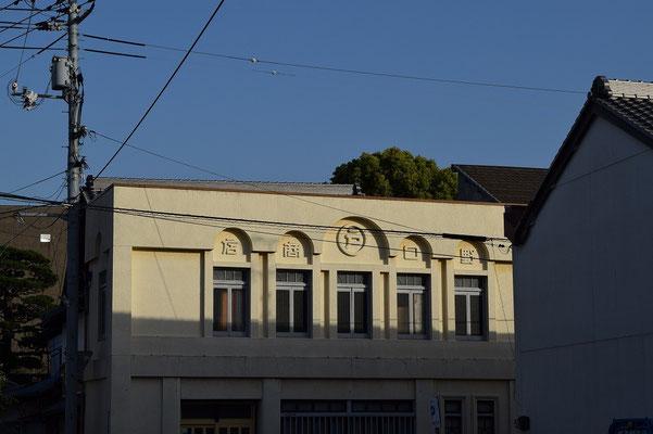 【西大寺の町並みシリーズ(その29)】clickするとよく見えるはずですが、壁にある「野口商店」の文字をご覧下さい。看板建築の一つではと思います。