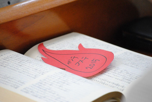 2015年ペンテコステの朝、ジュニアサークルのリーダーたちが、炎のような舌を作製。一年間、旭東教会の皆さんの聖書や賛美歌にはさまれていると嬉しいですね。