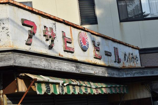 【西大寺の町並みシリーズ(その1の2)】めぐみやさんの看板をアップで補います。近づくと歴史が感じられますね。