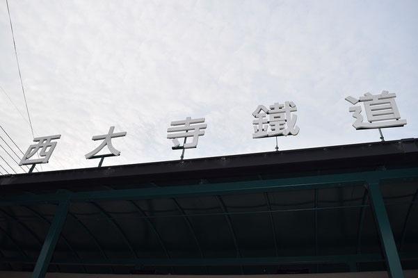 【西大寺の町並みシリーズ(その28)】西大寺鐵道です。ここに駅がある。どんな電車が走っているか・・・・・・。西大寺市駅と言いました。さかのぼると「観音」という駅だった模様。過去の話なのですが、次をご覧下さい。今はバスセンターになっています。