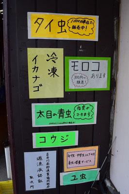 【西大寺の町並みシリーズ(その60 )】№61のお店に近づくとこのように案内されています。女性と中学生以下増量とは素晴らしいサービス。おかあちゃんにエサは買ってもらいましょう。