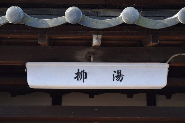【西大寺の町並みシーズ(その7-1 )】めぐみやさんに隣接して昔「柳湯」という銭湯があったことを昨晩(2015/04/26)、教会の男女の長老、九四子さんと正さんが話しているのを聞いてさっそく取材。ありました。