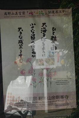 伝道ポスターを発見。星野富弘さんの絵とトーンを真似ているようにも見えます。そして、言葉はマザーテレサが語った言葉にも似ています。